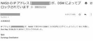 ログインブロックの通知メール|不正ログインをIPアドレスでブロックする~DiskStation DS218j