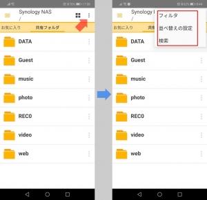 検索操作|DS fileアプリを使う~DiskStation DS218j