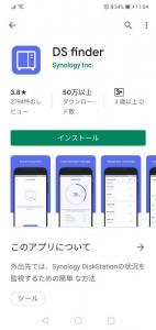 DS finderアプリ
