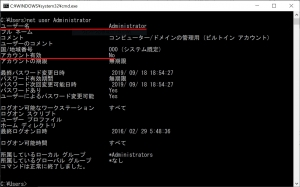 WindowsのAdministrator|adminアカウントの無効化について~DiskStation DS218j