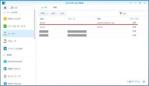 admin有効|adminアカウントの無効化について~DiskStation DS218j