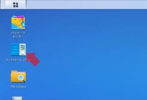 コントロールパネルを開く|adminアカウントの無効化について~DiskStation DS218j