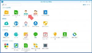 ユーザーを開く|adminアカウントの無効化について~DiskStation DS218j