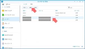 アカウントの編集|adminアカウントの無効化について~DiskStation DS218j