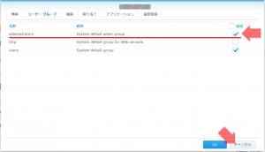 権限の確認|adminアカウントの無効化について~DiskStation DS218j