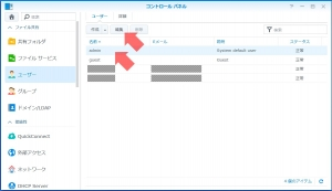 adminの編集|adminアカウントの無効化について~DiskStation DS218j