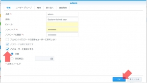 adminを無効化|adminアカウントの無効化について~DiskStation DS218j