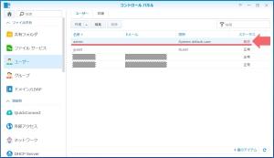 admin無効化の確認|adminアカウントの無効化について~DiskStation DS218j