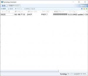 Synology Assistant|DSMのログインパスワードを忘れたとき~DiskStation DS218j