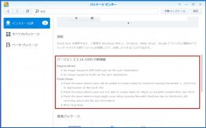 Cloud Syncのアップデート|パッケージのアップデート(11)~DiskStation DS218j