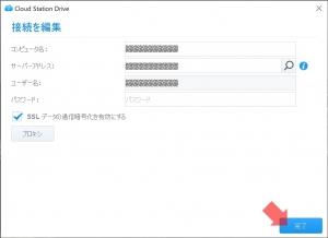 接続の確認|Cloud Stationでクラウド構築(4)~DiskStation DS218j
