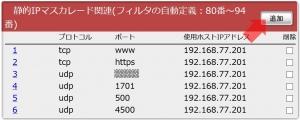 静的IPマスカレード設定前|Cloud Stationでクラウド構築(4)~DiskStation DS218j