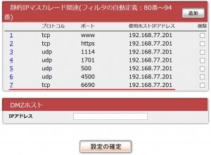 静的IPマスカレード設定後|Cloud Stationでクラウド構築(4)~DiskStation DS218j