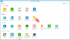 セキュリティを開く|Cloud Stationでクラウド構築(4)~DiskStation DS218j
