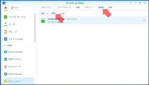 証明書の構成を開く|Cloud Stationでクラウド構築(4)~DiskStation DS218j