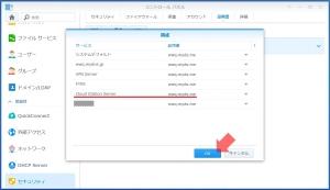 証明書の確認|Cloud Stationでクラウド構築(4)~DiskStation DS218j