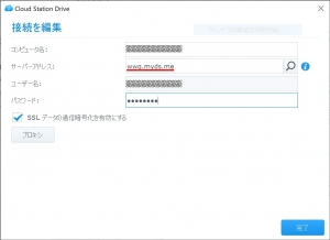 DDNSで接続|Cloud Stationでクラウド構築(4)~DiskStation DS218j