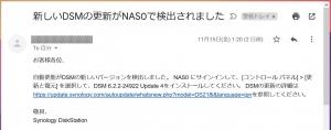 アップデート通知メール|DSMのアップデート(7)~DiskStation DS218j