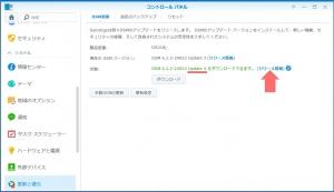 リリース情報を開く|DSMのアップデート(7)~DiskStation DS218j