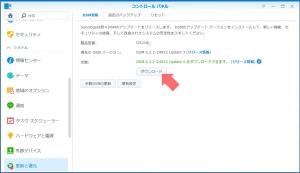 アップデート実施|DSMのアップデート(7)~DiskStation DS218j