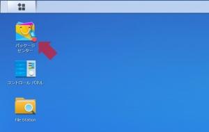 アップデート通知|パッケージのアップデート(12)~DiskStation DS218j