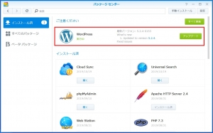 WordPressのアップデート|パッケージのアップデート(12)~DiskStation DS218j