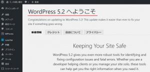 現在のWordPressバージョン|パッケージのアップデート(12)~DiskStation DS218j