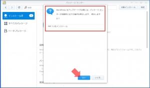 PHP 7.2のインストール|パッケージのアップデート(12)~DiskStation DS218j