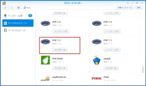 PHPのインストール状況|パッケージのアップデート(12)~DiskStation DS218j