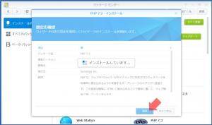 インストール中|パッケージのアップデート(12)~DiskStation DS218j