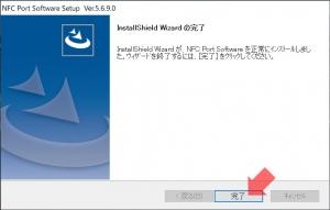 NFCポートソフトウェアインストール終了|セットアップ~非接触ICカードリーダー/ライター PaSoRi RC-S380