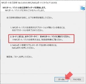 NFCポート自己診断1|セットアップ~非接触ICカードリーダー/ライター PaSoRi RC-S380