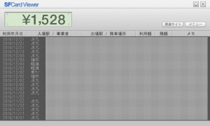 SFCard Viewer 2でSUGOCAを覗く|交通系カードを覗く~非接触ICカードリーダー/ライター PaSoRi RC-S380