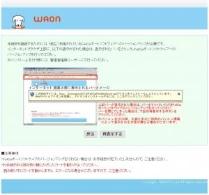 FireFoxはWAONネットステーションNG~非接触ICカードリーダー/ライター PaSoRi RC-S380