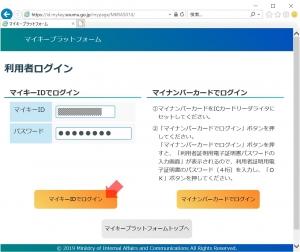 マイキープラットフォームへログイン|Pontaポイントを自治体ポイントに連携~マイキープラットフォーム