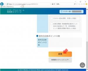 設定の変更へ マイナプラットフォームの設定(1)/マイナンバーカード