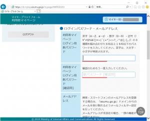 パスワードの変更 マイナプラットフォームの設定(1)/マイナンバーカード