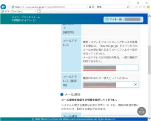 メールアドレスの設定 マイナプラットフォームの設定(1)/マイナンバーカード