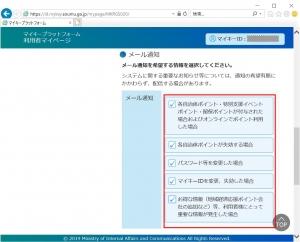 メールの通知設定 マイナプラットフォームの設定(1)/マイナンバーカード