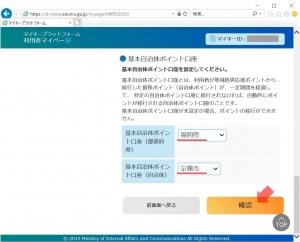 基本自治体ポイントの設定 マイナプラットフォームの設定(1)/マイナンバーカード