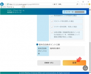 設定の変更 マイナプラットフォームの設定(1)/マイナンバーカード