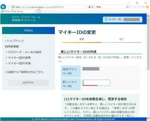 マイキーIDの変更 マイキープラットフォームの設定(2)~マイナンバーカード