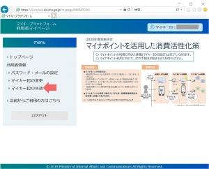 マイキーIDの失効へ マイキープラットフォームの設定(2)~マイナンバーカード