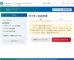 マイキーIDの失効 マイキープラットフォームの設定(2)~マイナンバーカード