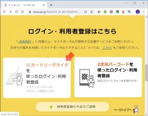 マイナポータルへのログイン|マイナポータルの利用設定(Google Chrome編)