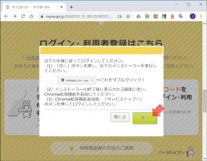 拡張機能のインストールへ|マイナポータルの利用設定(Google Chrome編)