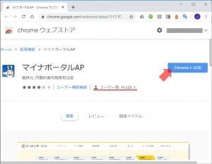 拡張機能を追加|マイナポータルの利用設定(Google Chrome編)