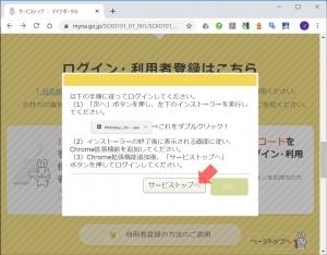 サービストップへ|マイナポータルの利用設定(Google Chrome編)