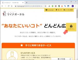 ログインをクリック|マイナポータルの利用設定(Google Chrome編)