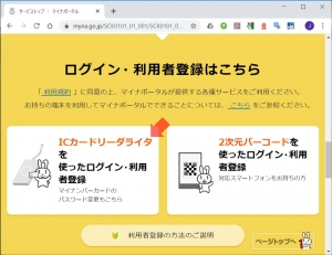 ログイン開始|マイナポータルの利用設定(Google Chrome編)